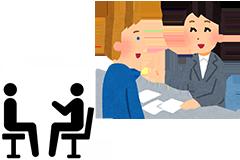 定期的な面談・行政機関への通報